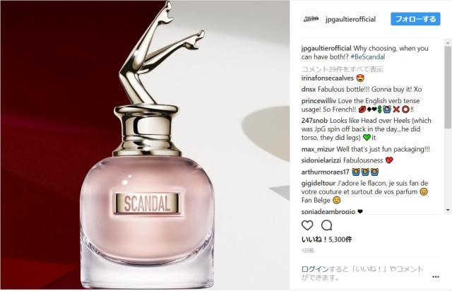 ゴルティエの新作香水が『犬神家の一族』に出てくるあのシーンにそっくり!? → たしかに似てるわ!!!