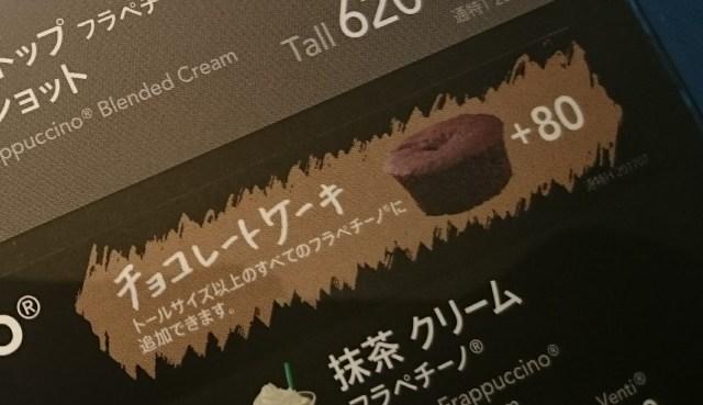 【注目】スタバのトッピングに「チョコレートケーキ」が仲間入り! トールサイズ以上のフラペチーノに+80円で追加できるよ!