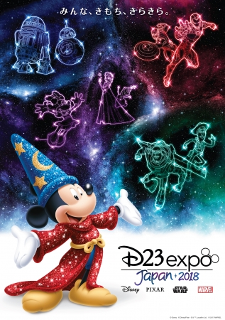 究極のディズニーファンイベント「D23 Expo Japan」が来年2月に開催 / 注目はディズニー音楽の巨匠 アラン・メンケンのコンサート