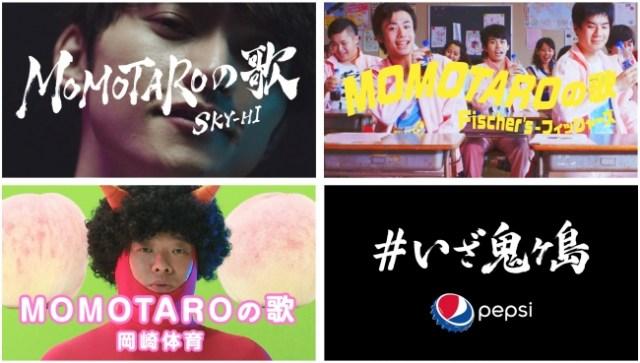 【意味深なメッセージも】ペプシの新CMに桃太郎がテーマのMV『MOMOTAROの歌』3パターンが公開される