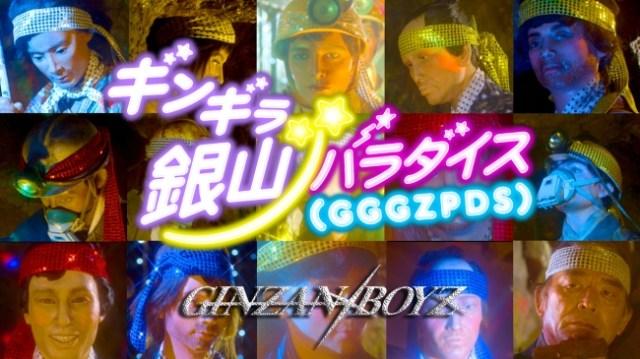 超スーパー地下アイドル「GINZAN BOYZ」がデビュー / イケメンぞろいと思いきやみんな生野銀山のマネキンなんですけどーーー!