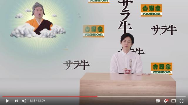 菅田将暉が出演している吉野家のCMに勇者ヨシヒコの「仏」が登場!?  宣伝ではなく金の話や桑田佳祐のモノマネなど自由すぎるトークが12分続きます