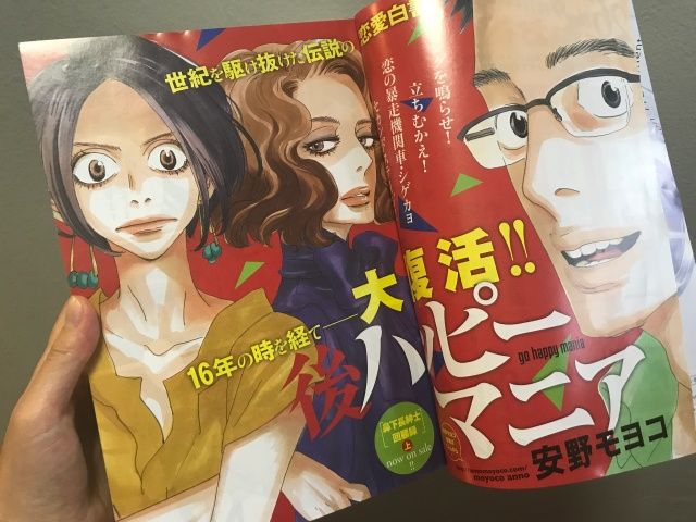 恋の暴走機関車「シゲカヨ」が40代になって帰ってきた! 人気漫画『ハッピーマニア』のその後を描く『後ハッピーマニア』が連載で復活☆