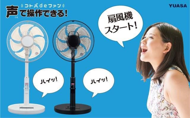 独り暮らしも寂しくないっ!! 話しかけると「はい」と返事をしてくれる「音声認識扇風機」が出たよー