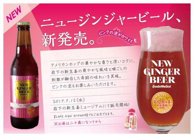 泡までピンクでテンションあがる~♪ 「岩下の新生姜」のビールができました / 地ビールメーカーとの共同開発で本格的