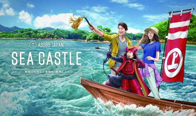 【夢の夏休み】家族みんなで海賊になりきれ☆ 村上海賊がテーマの遊びまくりツアー、5組20名が無料招待らしいよ
