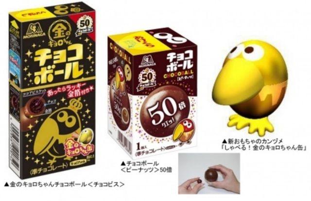 【デカすぎー!!】50周年を記念した「50倍の大きさのチョコボール」が発売されたよ☆ これってひと口では無理だよね…!?