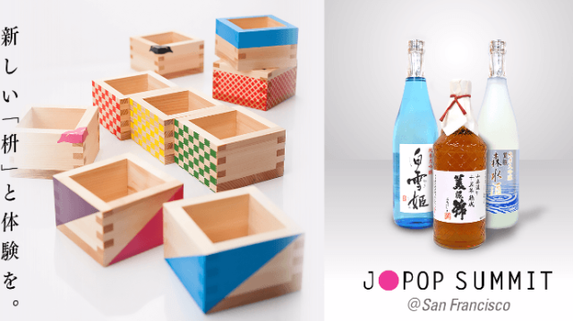 カラフルポップな「枡」で粋に「日本酒」を飲む! 超絶スタイリッシュなので小物入れなどインテリアにも使えるよ