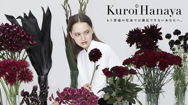 黒い花だけを扱うミステリアスな「黒い花屋」/ 完全会員制で、ただいま秘密の会員証を販売中です