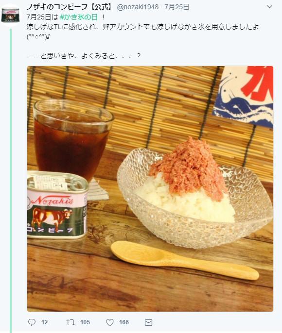 かき氷…かと思いきや「冷やし茶漬け」!? ノザキのコンビーフが面白レシピを紹介しているよ!