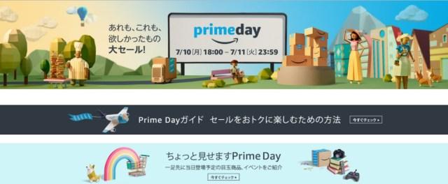 【本日18時~】Amazonがプライム会員向けセール「プライムデー」開催! よりオトクに買うためのポイントを紹介するよ