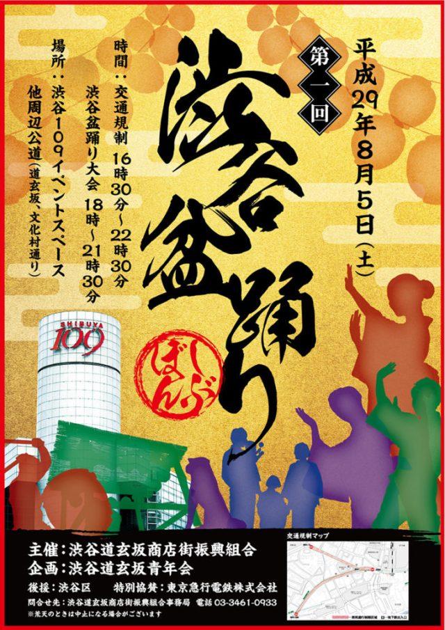 【8月5日開催】今年の夏はシブヤの街で盆踊り♪ 109エリアをそのまま会場に「渋谷盆踊り大会」やるよー