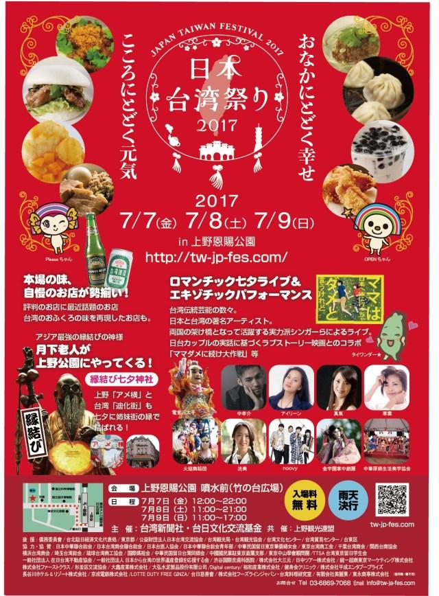 【開催中】今年の「日本台湾祭り」は本当にスゴいのよ☆ 「最強の縁むすび神」が上野に来てる/本場台湾料理もライブも超充実なのです
