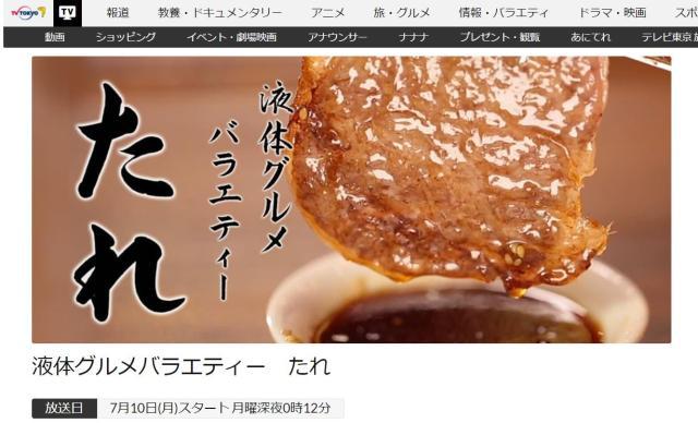 【本日深夜放送】たれ好きのたれ好きによるたれ好きのためのテレ東新番組『液体グルメバラエティー たれ』が謎すぎる