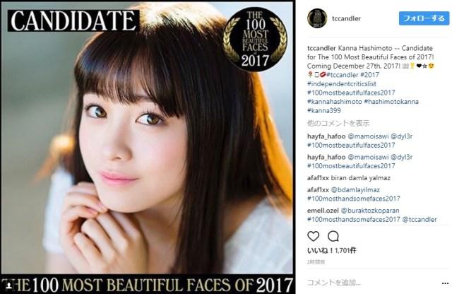 2017年度「世界で最も美しい顔100人」に橋本環奈さんがエントリーされてるよ!! 他にも元AKBや、テラスハウスメンバーも…