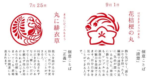 誕生日ごとに違う「366日の花個紋」をデザインしたハンコが素敵♪ 花個紋ごとに性格診断もあります