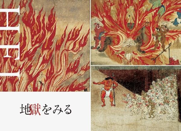 大人も震える地獄絵本? 『HELL 地獄-地獄をみる』が圧巻! 全592ページ、フルカラーで地獄絵がおさめられているよ!!