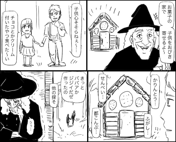 """「こんなお菓子の家は嫌だー!」みんなが知ってるあの童話を """"ギャグ4コマ漫画"""" に変換すると…  ちょっぴりブラックなオチがたまりません"""