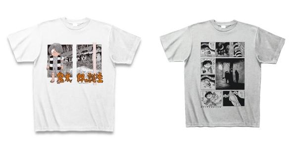 水木しげる漫画全集から好きなページをTシャツにできるよ! 『ゲゲゲの鬼太郎』の受付は7月31日までっ