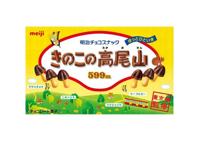 「きのこの高尾山」がもらえるかも!? 8月11日の「きのこの山の日」に東京タワーと都庁で大規模イベント開催