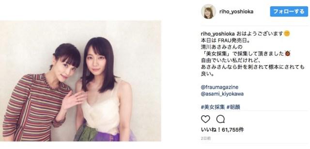【妖艶かわいい】吉岡里帆がポールダンス姿を披露♪ なんの花をイメージしてるかわかるかな?
