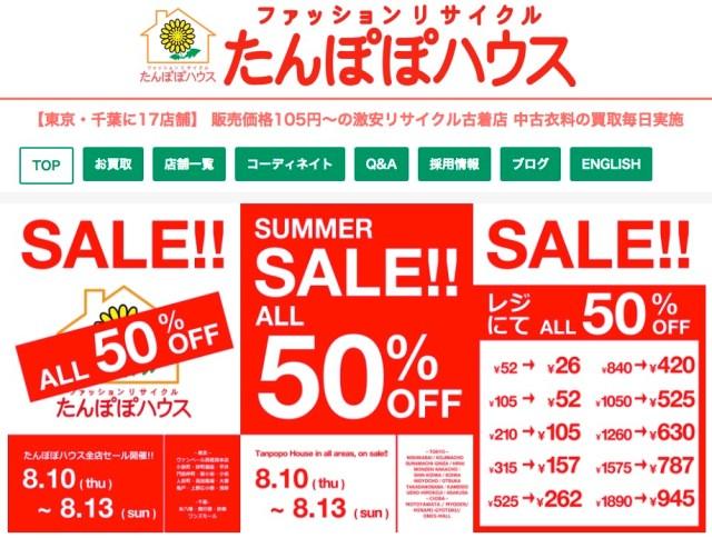 【正気か】洋服52円が26円って…大丈夫なの!? 激安古着屋「たんぽぽハウス」が全品半額セール開催でネットの人も心配してます!