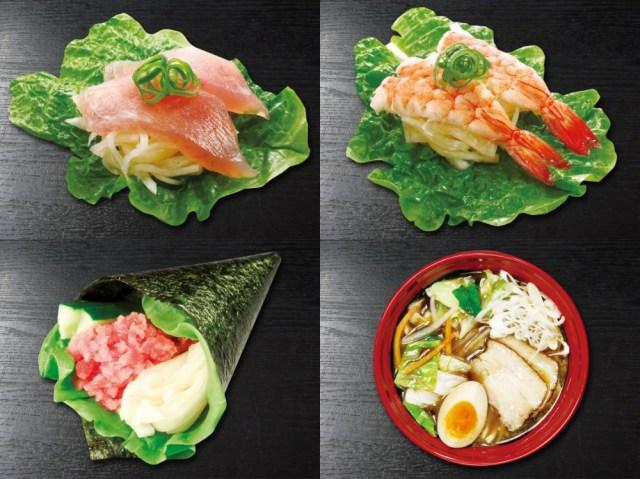 くら寿司がシャリを使わない「糖質オフ」メニューを販売! お米の代わりに大根を…それは「寿司」なの?