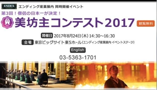 「美坊主コンテスト」が東京ビッグサイトで開催されました / 優勝したのは元自衛隊員の住職です