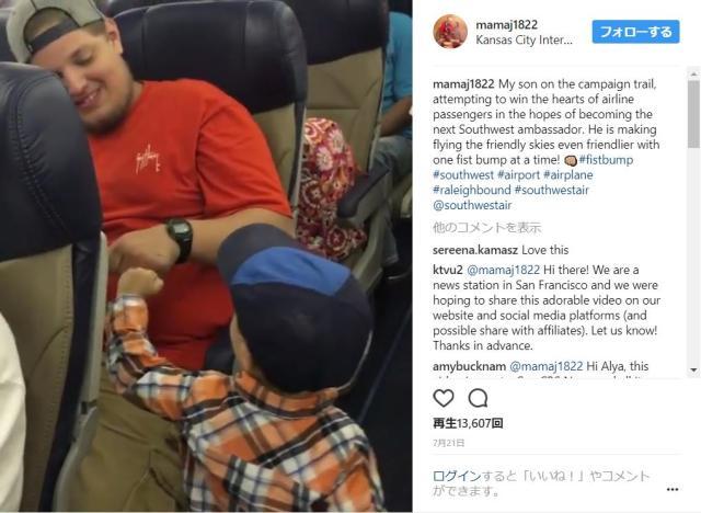 【あいさつの大切さがわかる動画】小さな少年が乗客1人1人に「グータッチ」していくと…強面男性も素の笑顔をみせてくれました