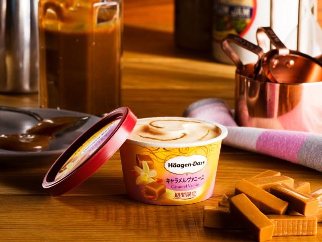 【本日から】ハーゲンダッツの新作「キャラメルヴァニーユ」が贅沢! キャラメルアイス×キャラメルソースに2種類のバニラビーンズが華やかです♪