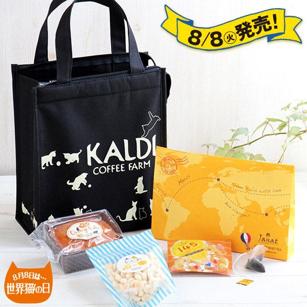 【争奪必至】カルディの「ネコバッグ」が夏バージョンで登場♪ 保冷バッグに 紅茶とお菓子付きの数量限定セットだよ!!