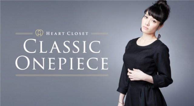 バストが豊かな人のために作られた「HEART CLOSET」でシルエットのお悩み解決☆ ワンピやルームウェアなど可愛い商品がそろってます
