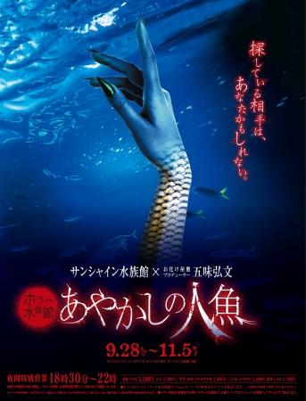 【本日から】サンシャイン水族館が「お化け屋敷」になる!? 人魚をテーマにしたホラー水族館「あやかしの人魚」が開催されます