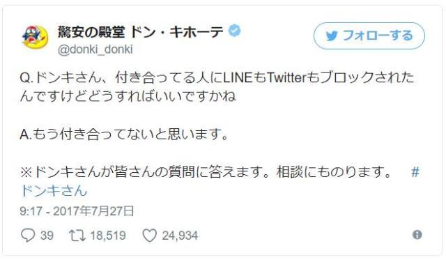 【容赦ない】ドン・キホーテの公式ツイッターが悩み相談にこたえてくれるけど… 回答がどれも辛辣すぎるううう!!