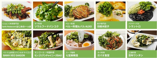 パクチー好きは歌舞伎町に集合~! 世界各地のパクチー料理を味わえる「東京パクチーPARTY 2017」が開催されます