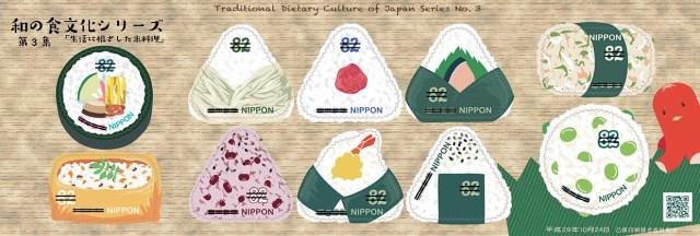 おむすびデザインの切手が発売されるよ! うめぼし、鮭、ごま塩…形も三角になってて可愛らしい♡