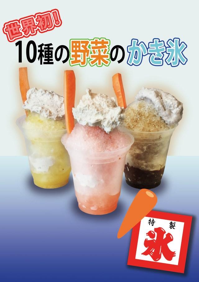 かき氷を食べながら野菜も摂れちゃう!? 10種類の野菜を使った「ベジ生クリーム」のヘルシーなかき氷が発売されたよ