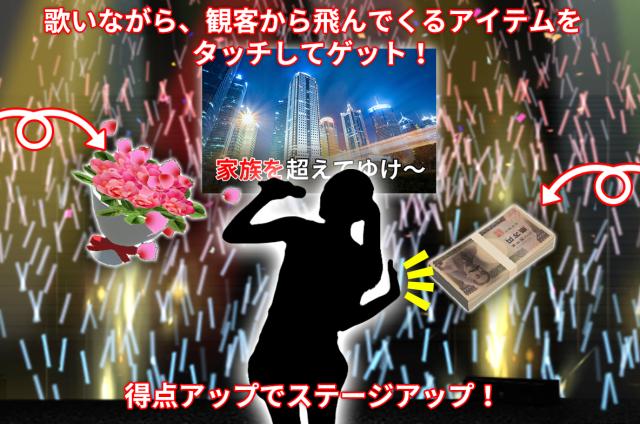 【世界初】カラオケ×VRの「超感覚カラオケ」爆誕! 路上からドームへと成り上がるアーティスト気分を味わえちゃうよ!!