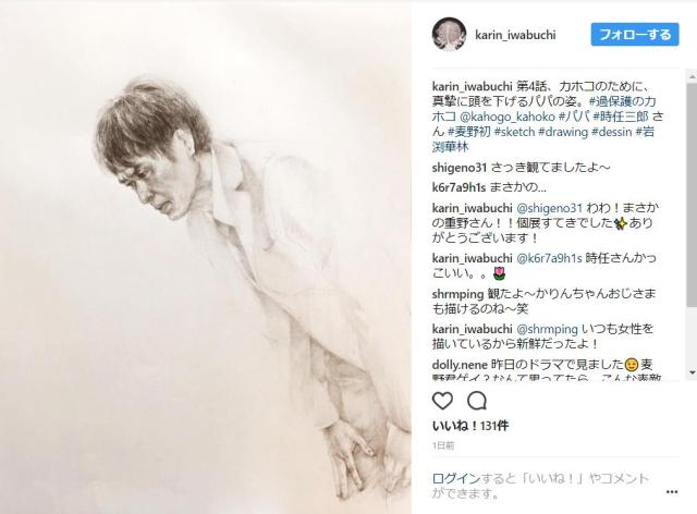 【過保護のカホコ】麦野くんの「人物スケッチ」が毎回スンバラシく素敵!! 描いているのは画家の岩渕華林さんです