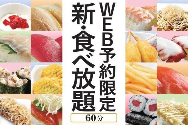 【予約限定】大好評だったかっぱ寿司の食べ放題が帰ってキタァー!! かっぱ女子は大激怒「しっかり反省してほしい」