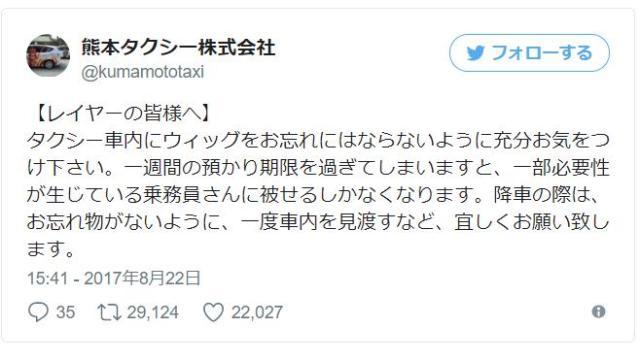 熊本タクシーの忘れ物注意喚起が面白すぎる!「ウィッグを忘れて取りに来なかった場合、必要性が生じている乗務員さんに被せるしかなくなります」