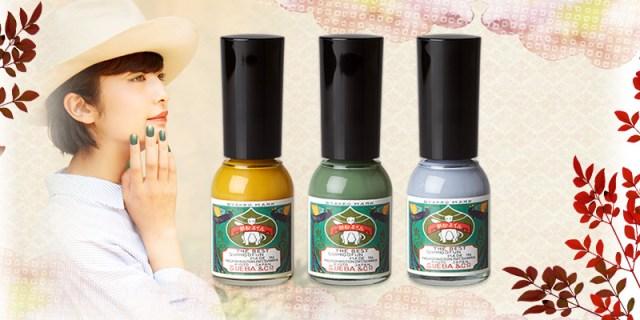 「胡粉ネイル」秋冬限定3色はどれもこっくり、大人カラー! 秋のトレンドは指先から取り入れて♪