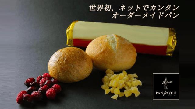 理想のパンが作れる!? パンのオーダーメイドサービス「パンフォーユー」/ 小麦、塩加減、油脂にトッピングまでカスタム☆