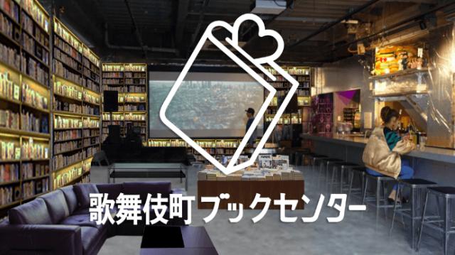 ホストが店員として働く本屋が歌舞伎町に誕生!! 「LOVE」をテーマにした本が並ぶ「歌舞伎町ブックセンター」がオープン
