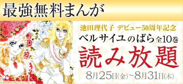 【超朗報】『ベルサイユのばら』全10巻が無料で読み放題だってよー!!! 8月25日から7日間限定だから要チェック!