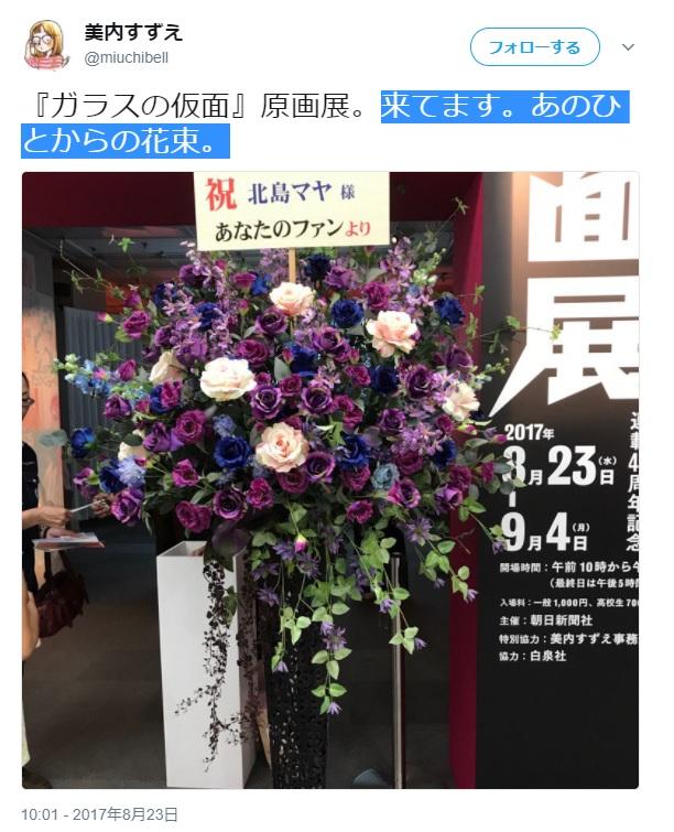 """現在開催中の「ガラスの仮面展」に """"紫のバラの人"""" から花束が…!「真澄サマーー!」「最高に粋な演出」などの声"""