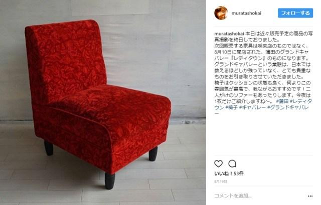 【早い者勝ち】蒲田の老舗グランドキャバレーで使われていた真っ赤なソファーが売り出し中! このレトロ感、素敵すぎる…!!