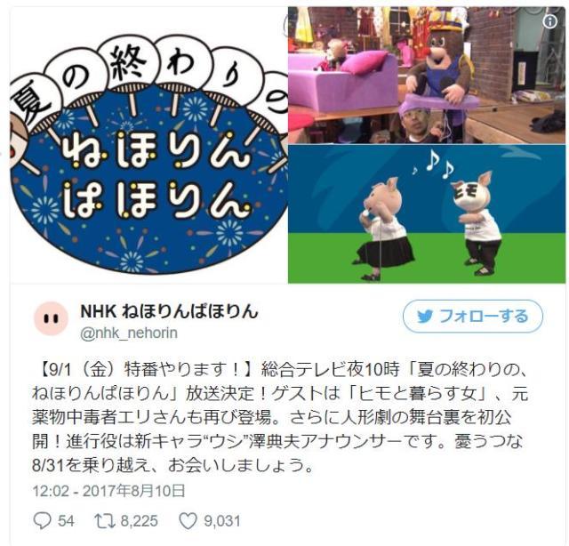 【うれしい】NHK Eテレ『ねほりんぱほりん』が9月1日に特番やるよおおおお! テーマは「ヒモと暮らす女」です