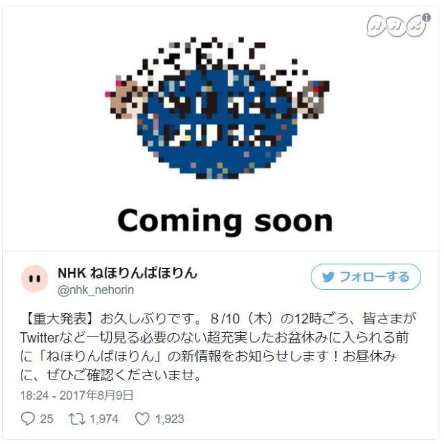 NHK『ねほりんぱほりん』がツイッターで「重大発表をする」と告知しファン歓喜! 8月10日お昼12時に何をつぶやくのか…!?