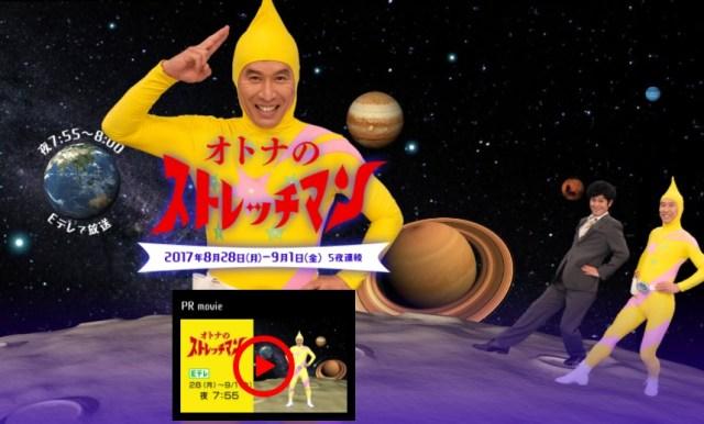 【今夜放送】ぬは、ぬはははは! あの初代ストレッチマンが『オトナのストレッチマン』として5日間限定で帰ってくるよ!